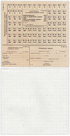 купить Карточка на продовольственные товары, СССР 6 кат. Д, водяные знаки, Гознак