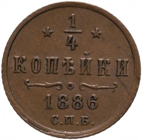 купить 1/4 копейки 1886 СПБ
