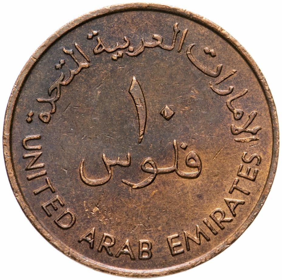 купить ОАЭ 10 филсов (fils) 1973-1989, случайная дата