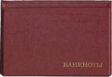 купить Альбом на 24 банкноты 125*185, красный