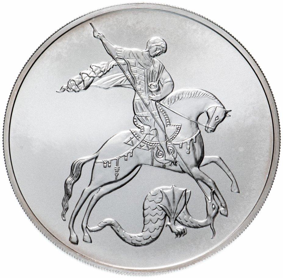 """купить 3 рубля 2009 UNC СПМД  """"Георгий Победоносец"""""""