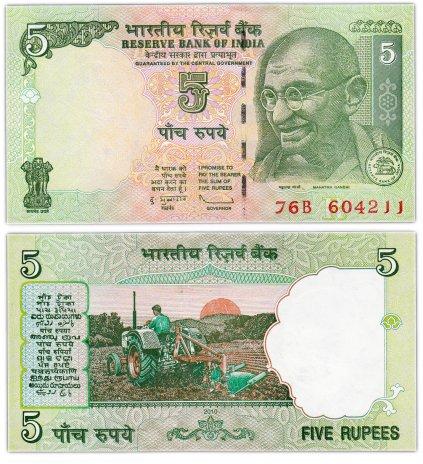 купить Индия 5 рупий  2010 (Pick 94Ae) Литера R