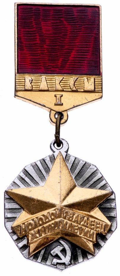 купить Значок СССР Молодой Гвардеец 11 Пятилетки 1 степени (Разновидность случайная )