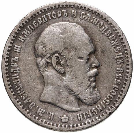 купить 1 рубль 1891 (А.Г)  голова малая