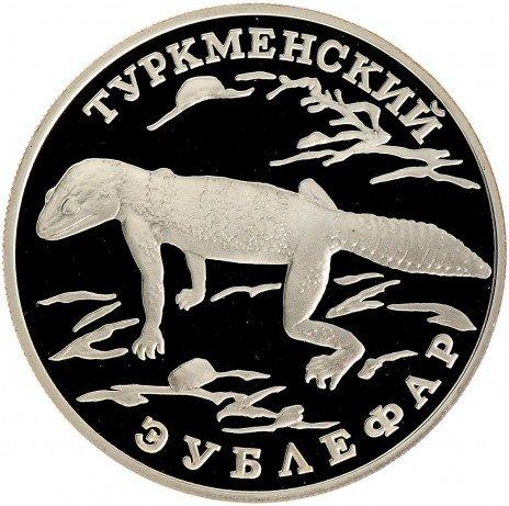 купить 1 рубль 1996 ЛМД Proof туркменский эублефар
