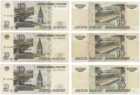 купить Полный набор выпусков 10 рублей 1997 (модификация 2001) по типу литер (3 боны)