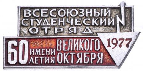 """купить Значок """"Всесоюзный студенческий отряд 1977г"""""""