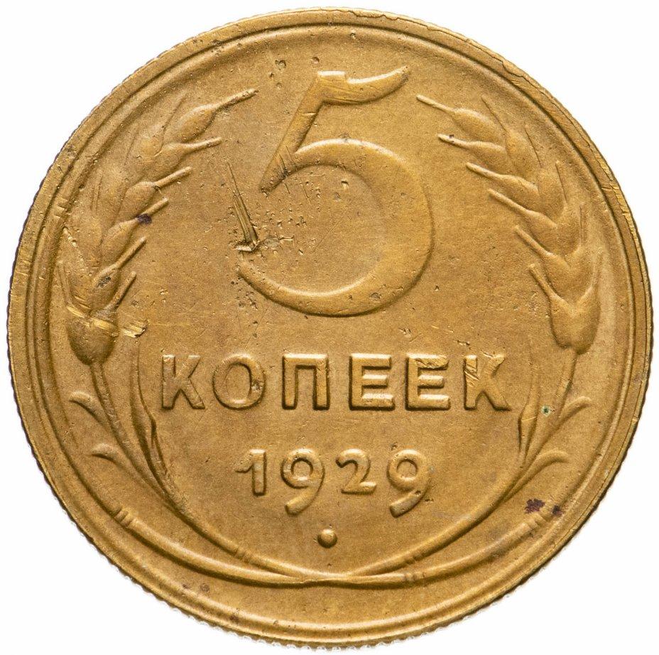 купить 5 копеек 1929