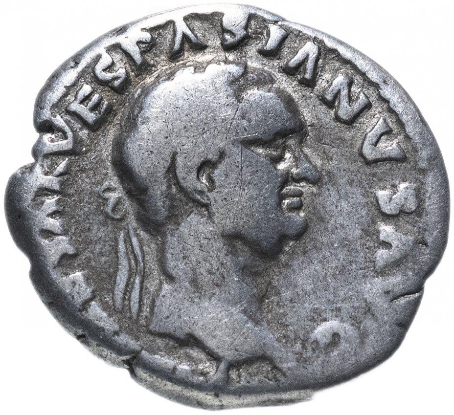 купить Римская империя, Веспасиан, 69-79 годы, денарий. Иудея