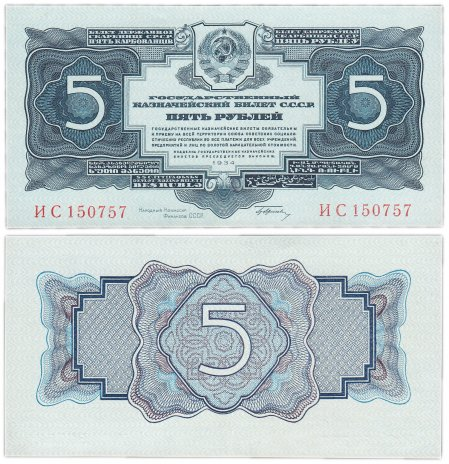 купить 5 рублей 1934 с подписью, тип литер Большая/Большая ПРЕСС