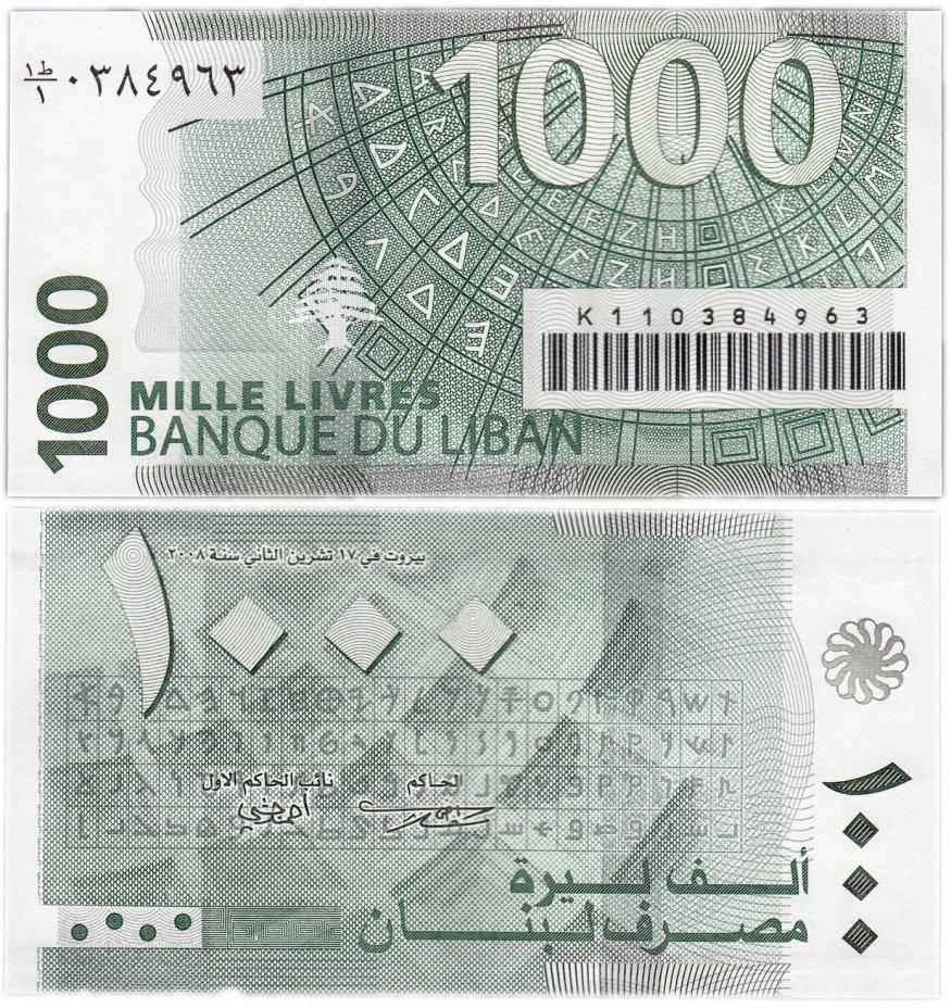купить Ливан 1000 ливров 2004-08 (Pick 84)