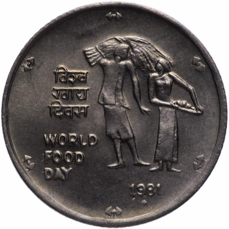 """купить Индия 25 пайс 1981 """"ФАО- Международный день еды"""""""