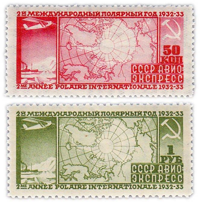 купить 1932 год Авиапочта - экспресс. 2 -й Международный полярный год чистые