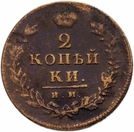 """купить 2 копейки 1814 ИМ-ПС   """"копейки"""""""