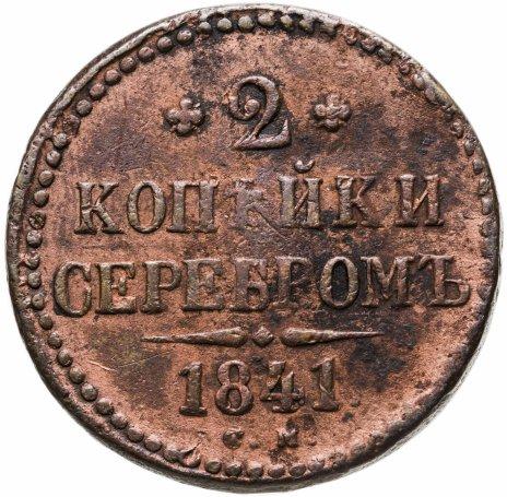 купить 2 копейки 1841 СМ