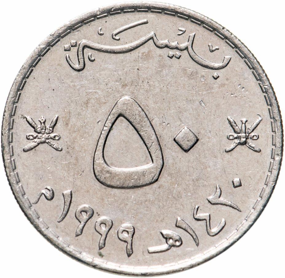 купить Оман 50 байз (baisa) 1999