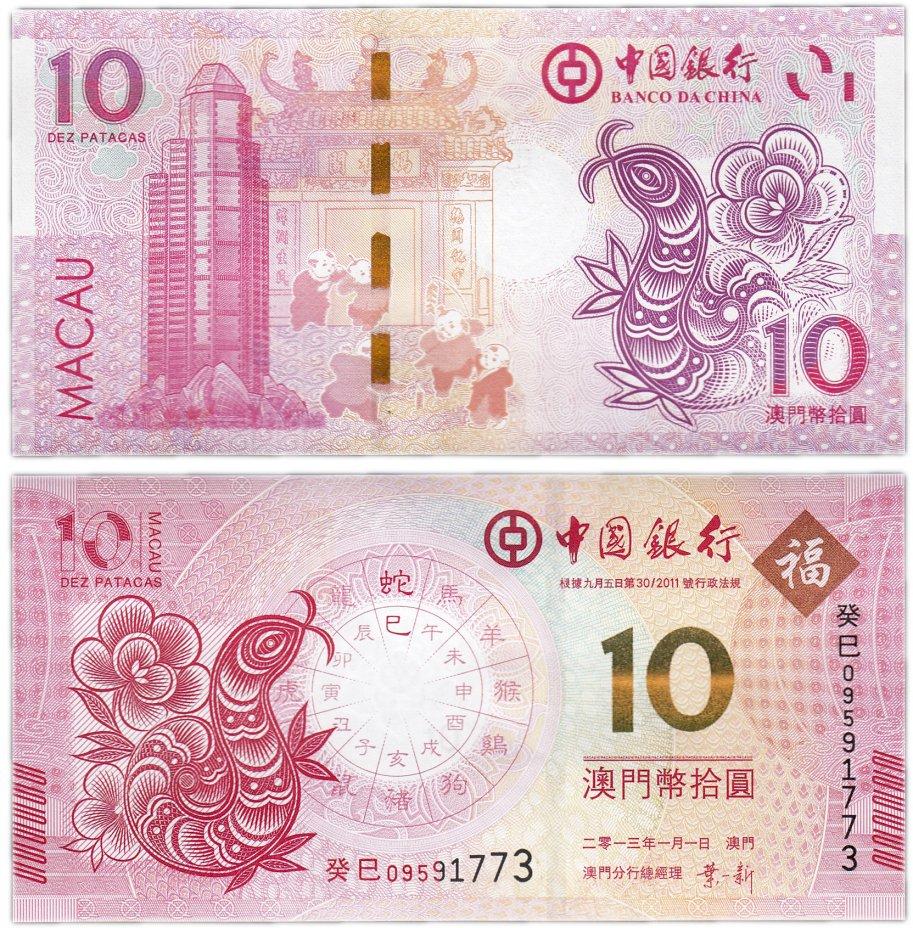 "купить Макао 10 патак 2013 (Pick 116) ""Год змеи"" (Банк Китая)"