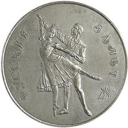 купить 3 рубля 1993 года ММД в другом металле