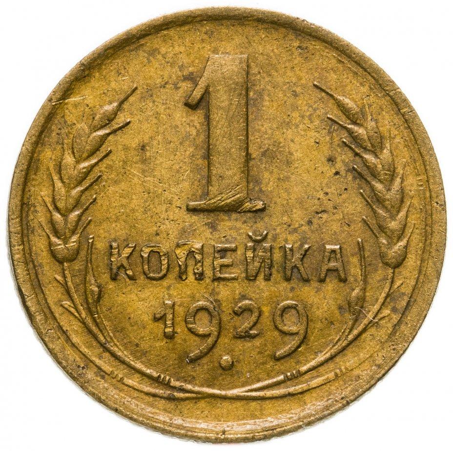 купить 1 копейка 1929