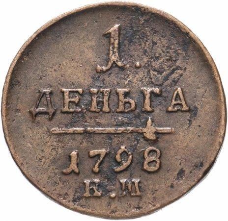 купить деньга 1798 года КМ