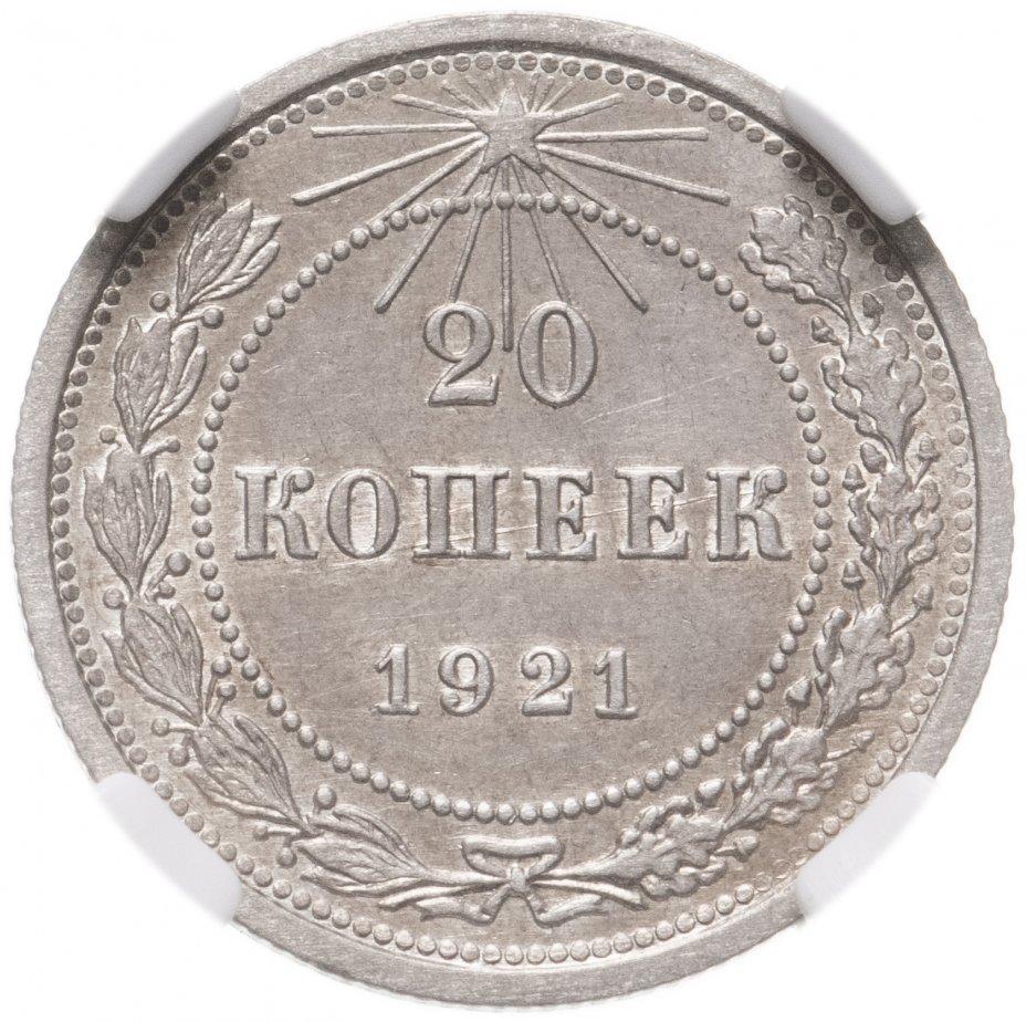 купить 20 копеек 1921 в слабе ННР AU58