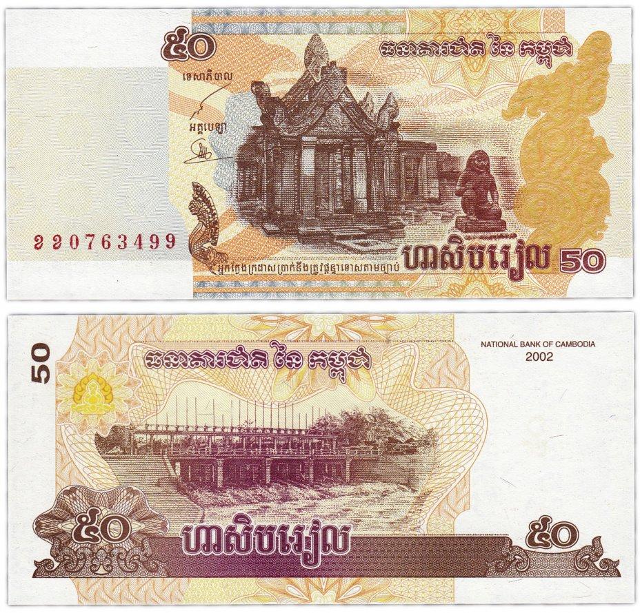 купить Камбоджа 50 риэлей 2002 (Pick 52a)