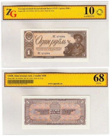 купить 1 рубль 1938 в слабе ZG GUnc68 ПРЕСС