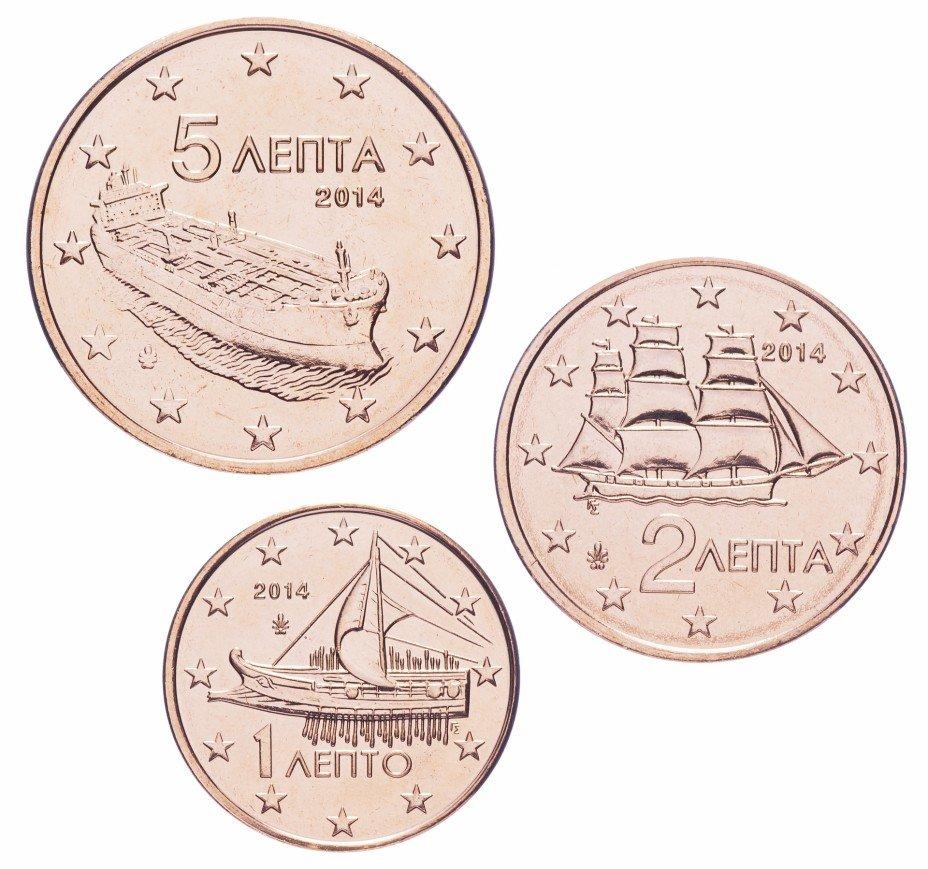 купить Греция набор монет от 1 до 5 евро центов 2014 (3 штуки)