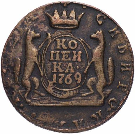 купить 1 копейка 1769 года КМ сибирская