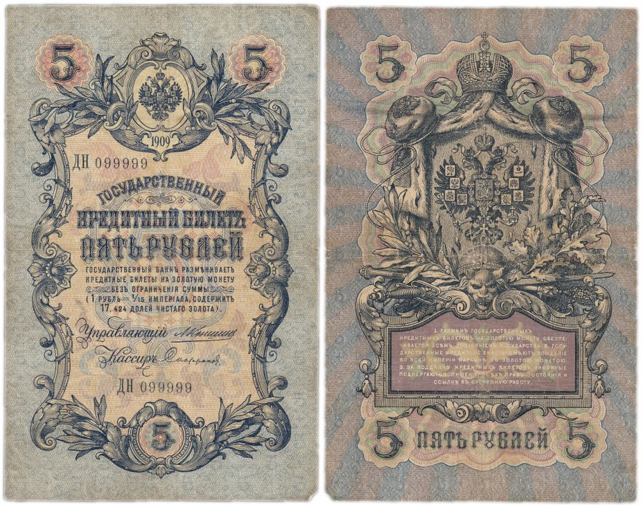 купить 5 рублей 1909 Коншин, красивый номер 099999