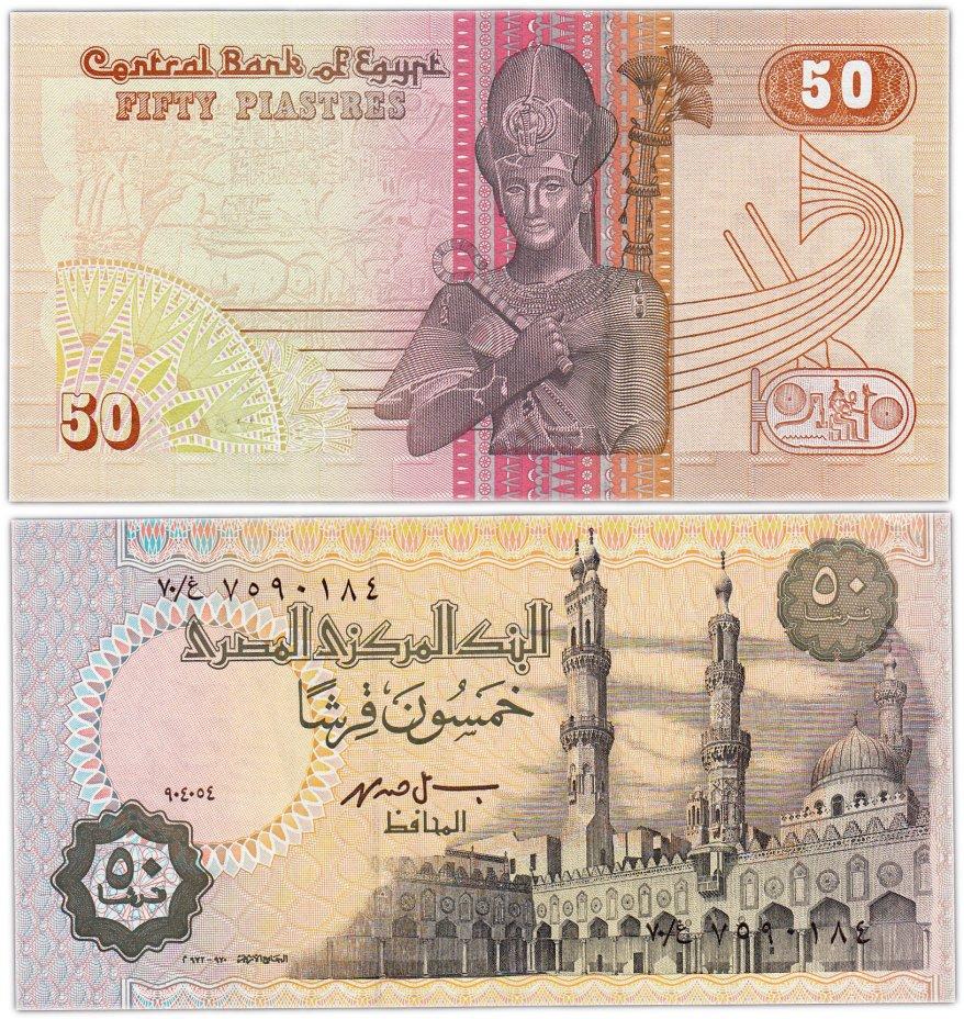 купить Египет 50 пиастров 1985-1994