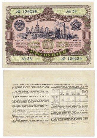 купить Облигация 100 рублей 1952 Государственный заем развития народного хозяйства СССР