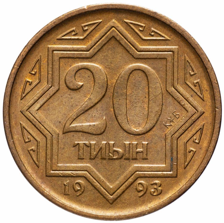 купить Казахстан 20 тиын 1993