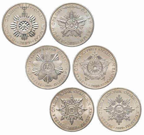 купить Казахстан набор из 6 монет 50 тенге 2006-2010