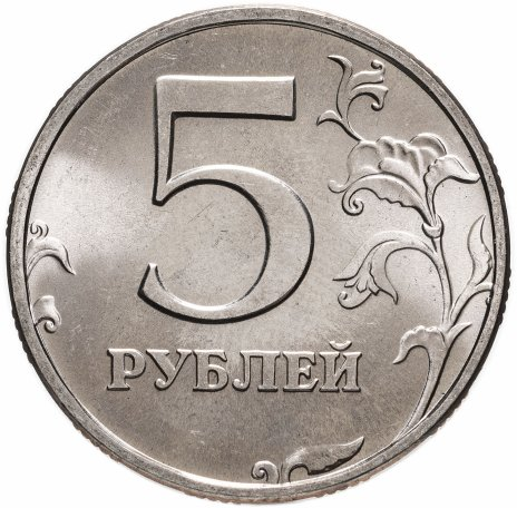 купить 5 рублей 2002 СПМД