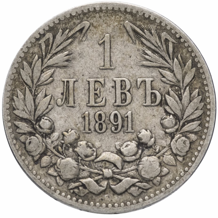 купить Болгария 1 лев 1891