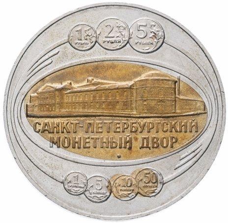"""купить Медаль """"273 года Санкт-Петербургскому монетному двору"""""""