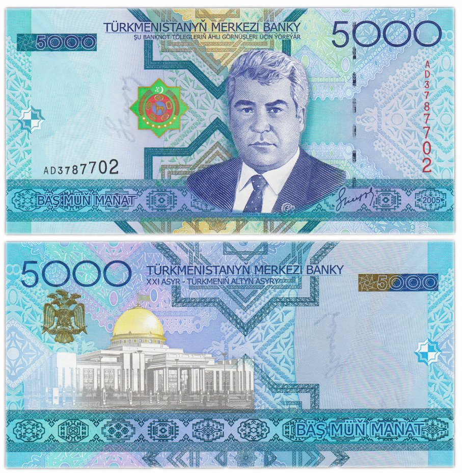 купить Туркменистан 5000 манат 2005