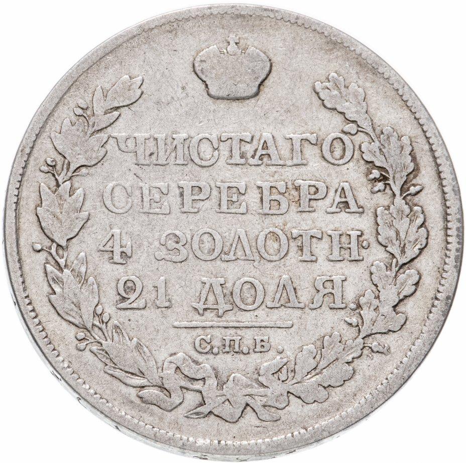 купить 1 рубль 1820 СПБ-ПД