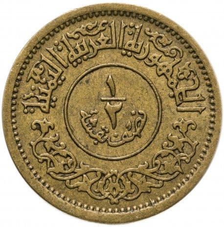 купить Йемен 1/2 букши 1963