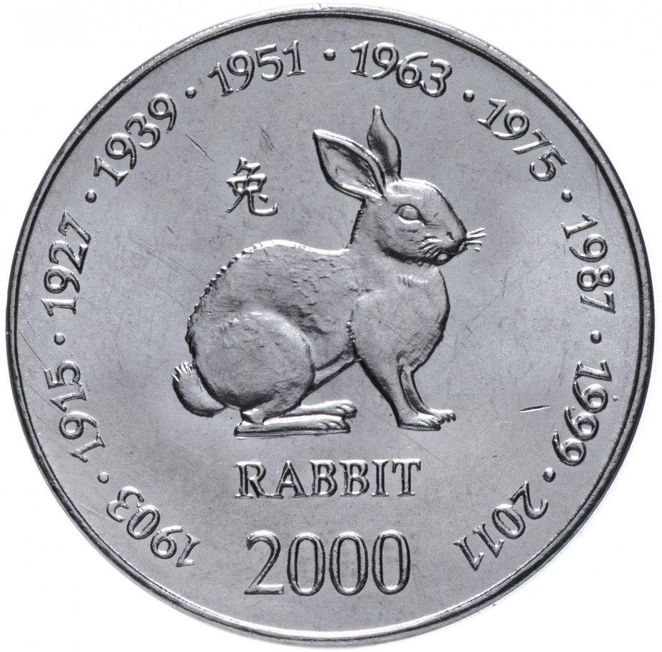 купить Сомали 10 шиллингов (shillings) 2000 Китайский гороскоп - год кролика