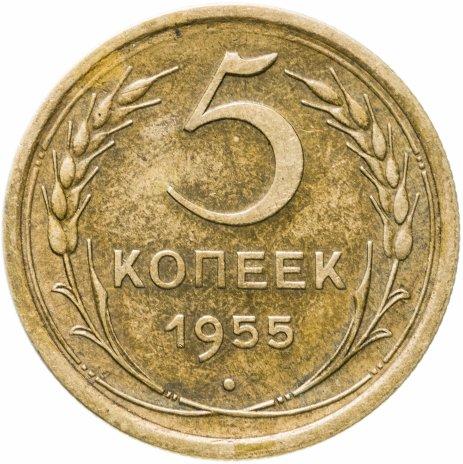 купить 5 копеек 1955