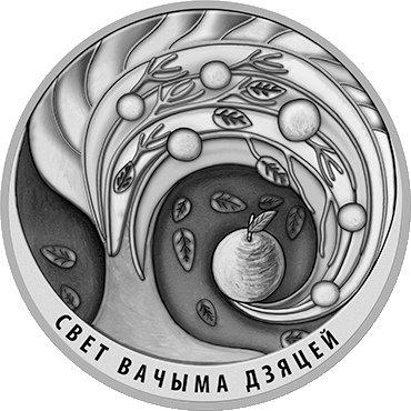 """купить Беларусь 1 рубль 2018  """"Мир глазами детей"""""""