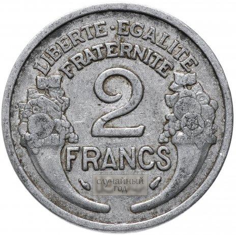 купить Франция 2 франка 1941-1959