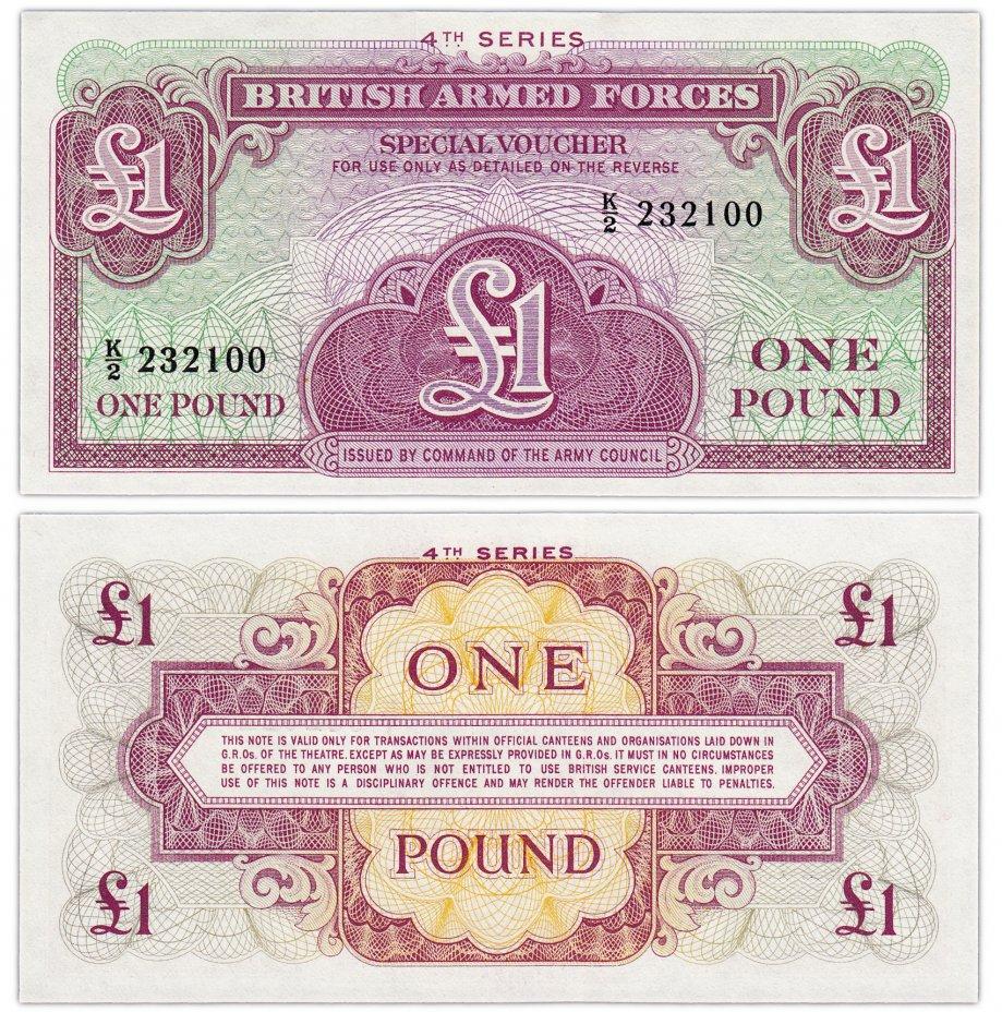 купить Великобритания 1 фунт (4-серия)