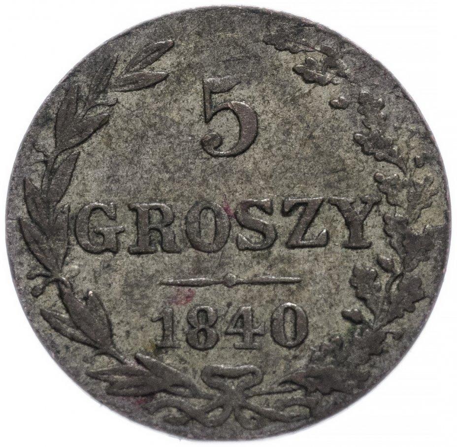 купить 5 грошей 1840 MW  русско-польские Св. Георгий без плаща