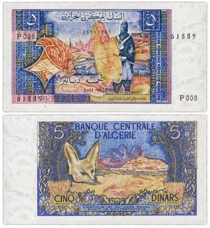 купить Алжир 5 динаров 1970 (Pick 126)