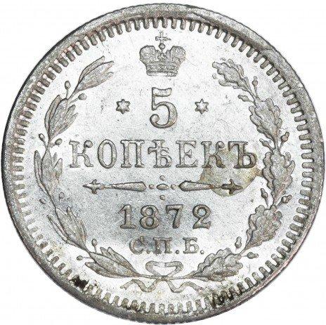купить 5 копеек 1872 СПБ-HI