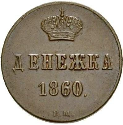 купить денежка 1860 года ВМ