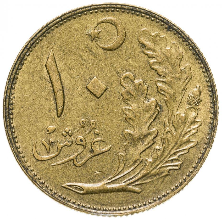 купить Турция 10 курушей (kurus) 1926